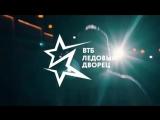 ВТБ Ледовый Дворец 23 марта большоц сольный концерт Мота