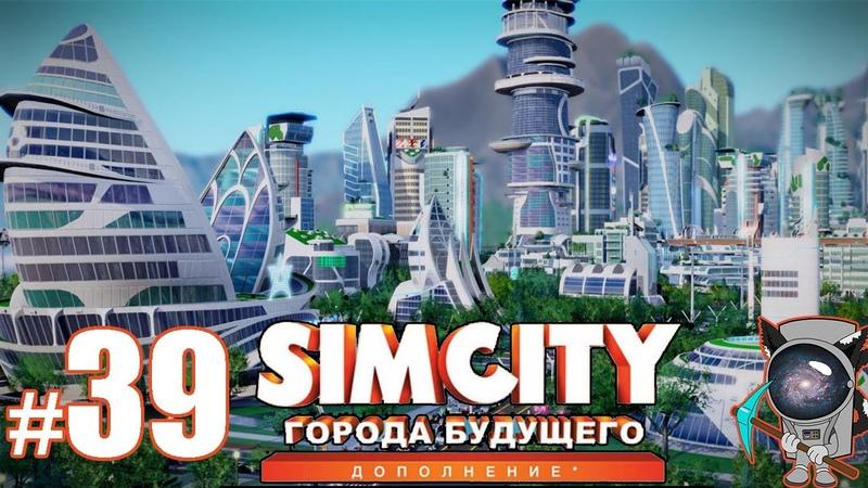 SimCity Города будущего 39 Попытка построить ЭМБ в GalaxyTwo