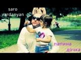 Saro Vardanyan - Папина дочка (2018) клип