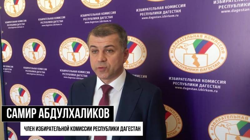 Член избирательной комиссии РД Самир Абдулхаликов опровергает информацию о нарушениях в избирательных участках Дагестана