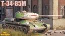 Т-34-85М : Ловись Рак Большой и Маленький 1vs6 * Энск