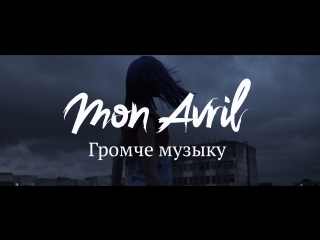 Mon avril - громче музыку (official music video)