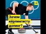 Зачем кёрлингисту допинг?