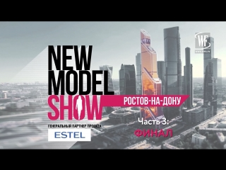 New Model Show (Ростов-на-дону, 3 эпизод, ФИНАЛ)
