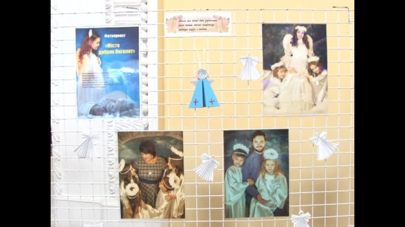 Акценти дня - Презентація різдвяного фотопроекту та фотоказки Місто добрих Янголят