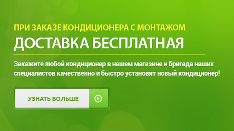 Установка кондиционеров в Москве. Монтаж сплит-систем General Climat