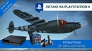 PS4 WAR THUNDER НА THRUSTMASTER T FLIGHT HOTAS 4 РОЗЫГРЫШ XP 38G