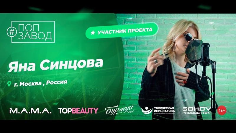 Поп Завод [LIVE] Яна Синцова (14-й выпуск / 1-й сезон). 23 года. Город: Москва, Россия.