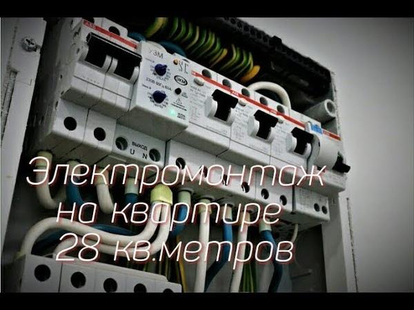 ЭЛЕКТРИКА В СТУДИИ 28 КВ. МЕТРОВ! Электромонтаж без шлейфовым способом!