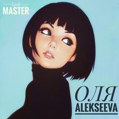 Оля Αлексеева