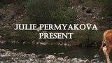 Юлия Пермякова - В панталонах