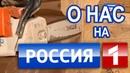 Россия 1 о бревенчатых домах и банях в Республике Коми