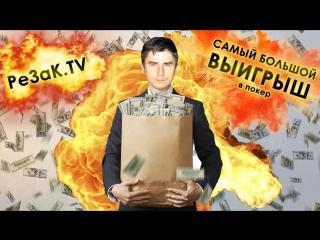 Самый БОЛЬШОЙ выигрыш Pe3aKа в покер! | Pe3aK.TV