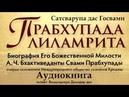 Прабхупада Лиламрита 22. СВАМИ ПРИГЛАШАЕТ ХИППИ (аудиокнига)