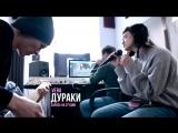 VERA - Дураки (Запись на студии)