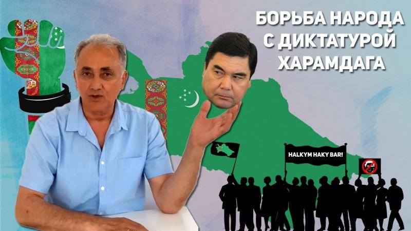 Туркменистан Борьба Народа с Диктатурой Харамдага Бердымухамедова | Обращение Гельды Кяризов