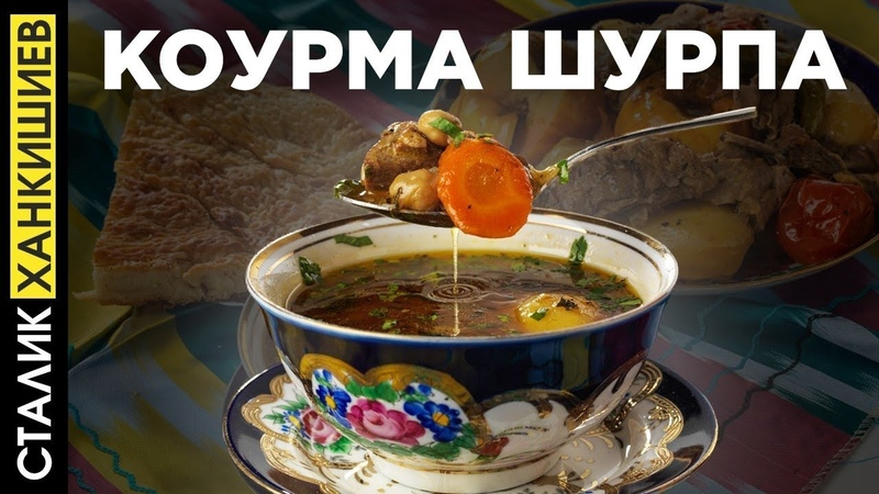 КОУРМА ШУРПА КАК ПРИГОТОВИТЬ ШУРПУ Настоящая Узбекская Кухня