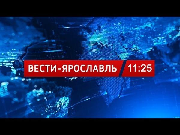 Вести-Ярославль от 07.11.18 11:25