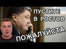 ПАН ИКА Зачем Порошенко снова звонил Путину