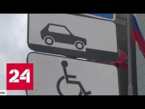 Липовых инвалидов на парковках теперь разоблачают за считанные секунды - Россия 24