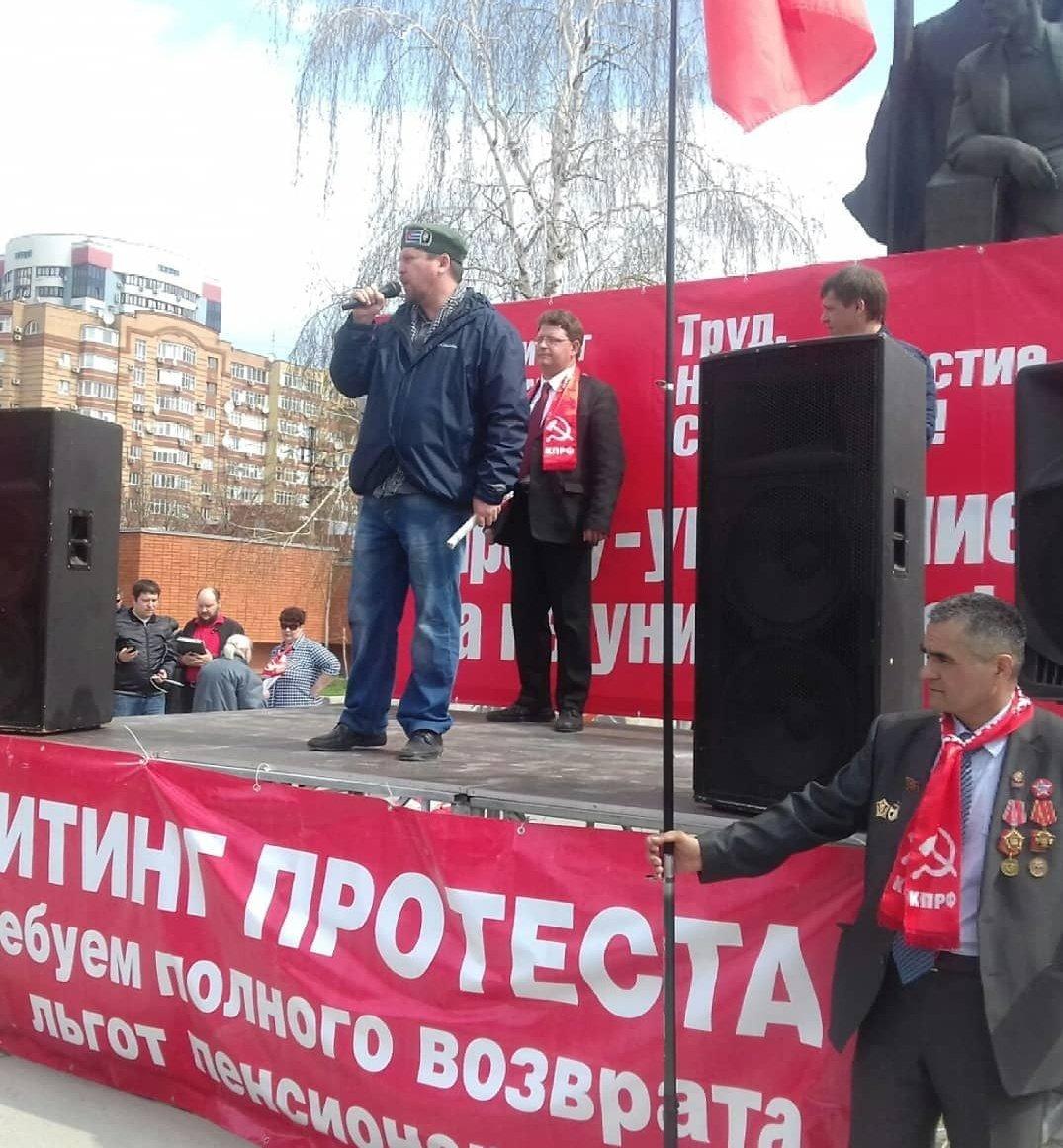 1 мая 2018 Самара КПРФ