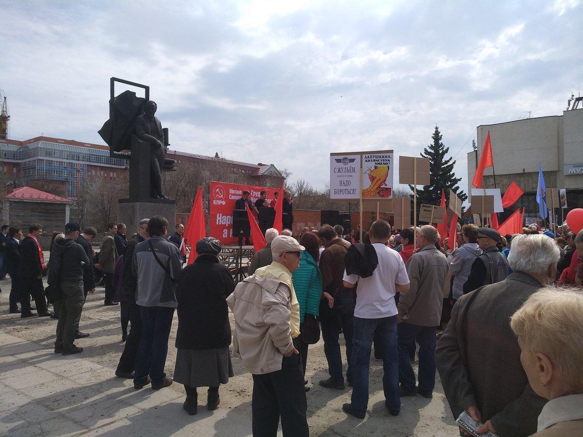 Самара коммунисты