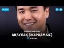 Нұрболат Абдуллин Ақбұлақ Жарқамыс mp4