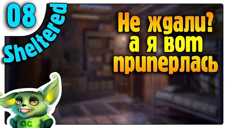 Кто к нам запрыгнул /09/ Sheltered прохождение на русском