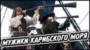 Пираты Карибского моря в наше время (Переозвучка)