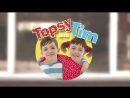 CBeebies Topsy and Tim Classroom Tour