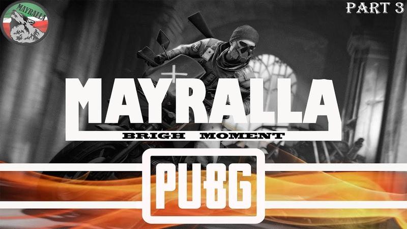 ⚫️Brigh Moment 3⚫️ Яркие моменты 3⚫️ Playerunknown's Battlegrounds