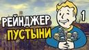 Fallout New Vegas Прохождение На Русском 1 — РЕЙНДЖЕР ПУСТЫНИ