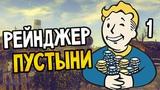 Fallout New Vegas Прохождение На Русском #1 РЕЙНДЖЕР ПУСТЫНИ