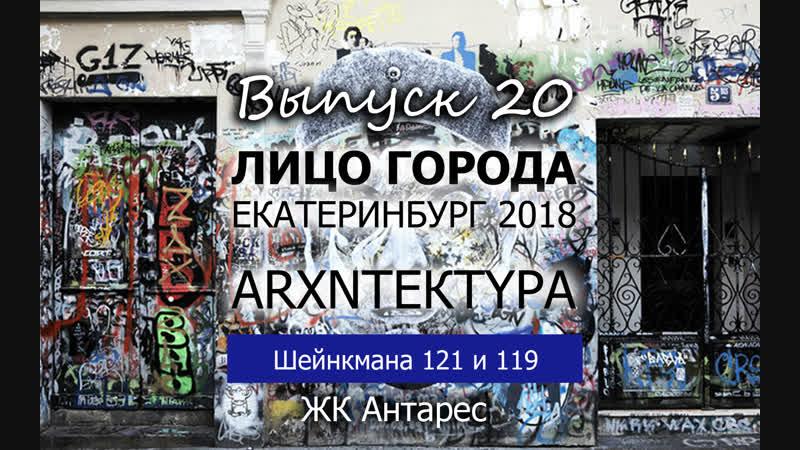 Лицо Города 2018 АрхитектурА Выпуск 20 Шейнкмана 121 и 119 ЖК Антарес