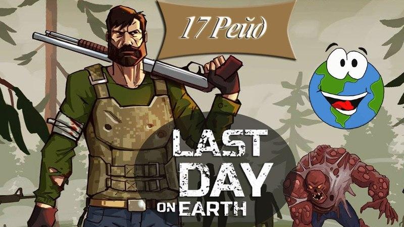Рейд №17 База Bu8hmeid Last Day on Earth Survival игра на Android и iOS