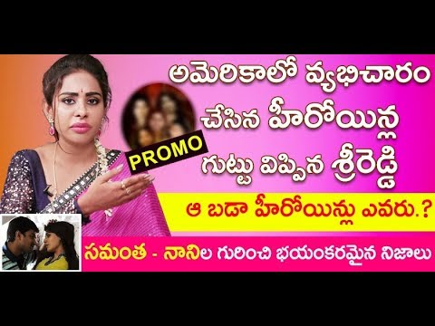Sri Reddy reveals USA Dark (Secret) Lives of Actresses PROMO | MYRA MEDIA
