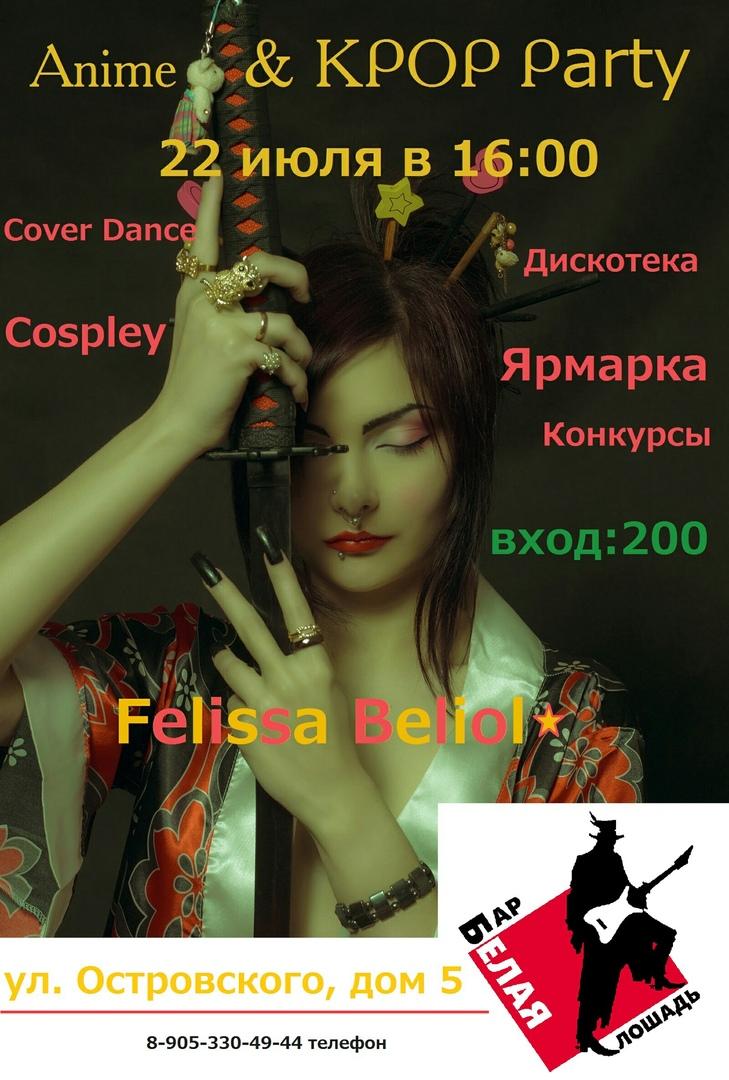 Афиша Волгоград ANIME & K-POP PARTY