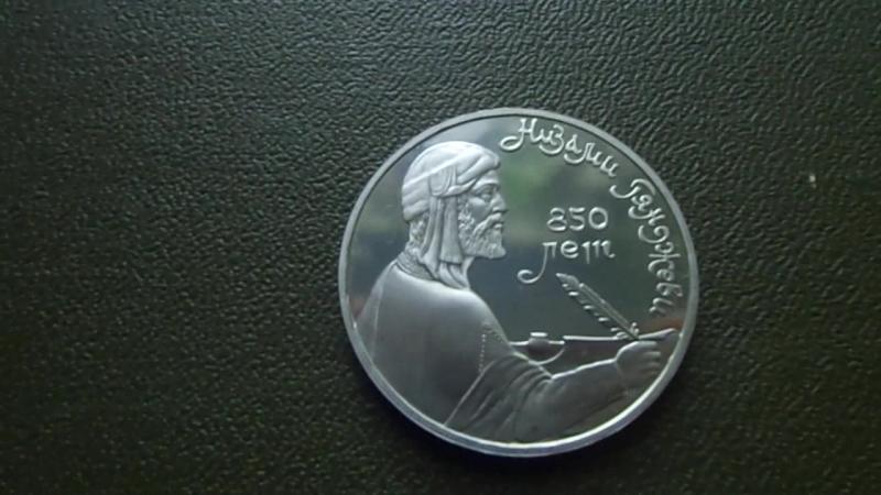 1 рубль 850 лет низами гянджеви