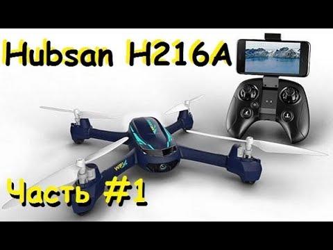 Квадрокоптер с GPS Hubsan H216A | Распаковка и облёт MikeRC 2018 FHD