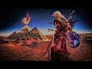 Assassins creed origins покоряем Египет