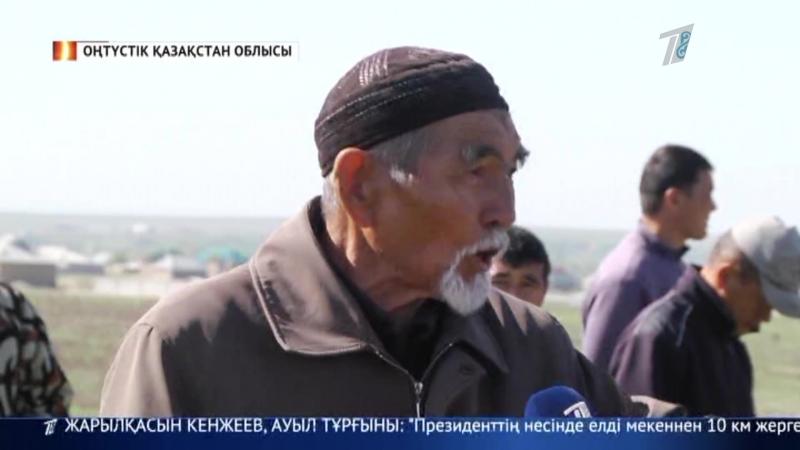 Оңтүстік Қазақстан облысында жер дауы ушығып тұр