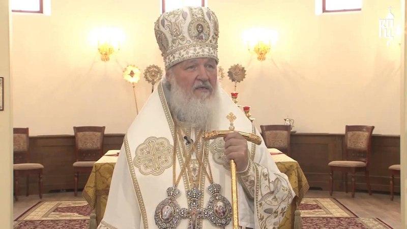 Зачем жить? Патриарх Кирилл о смысле человеческой жизни и душе