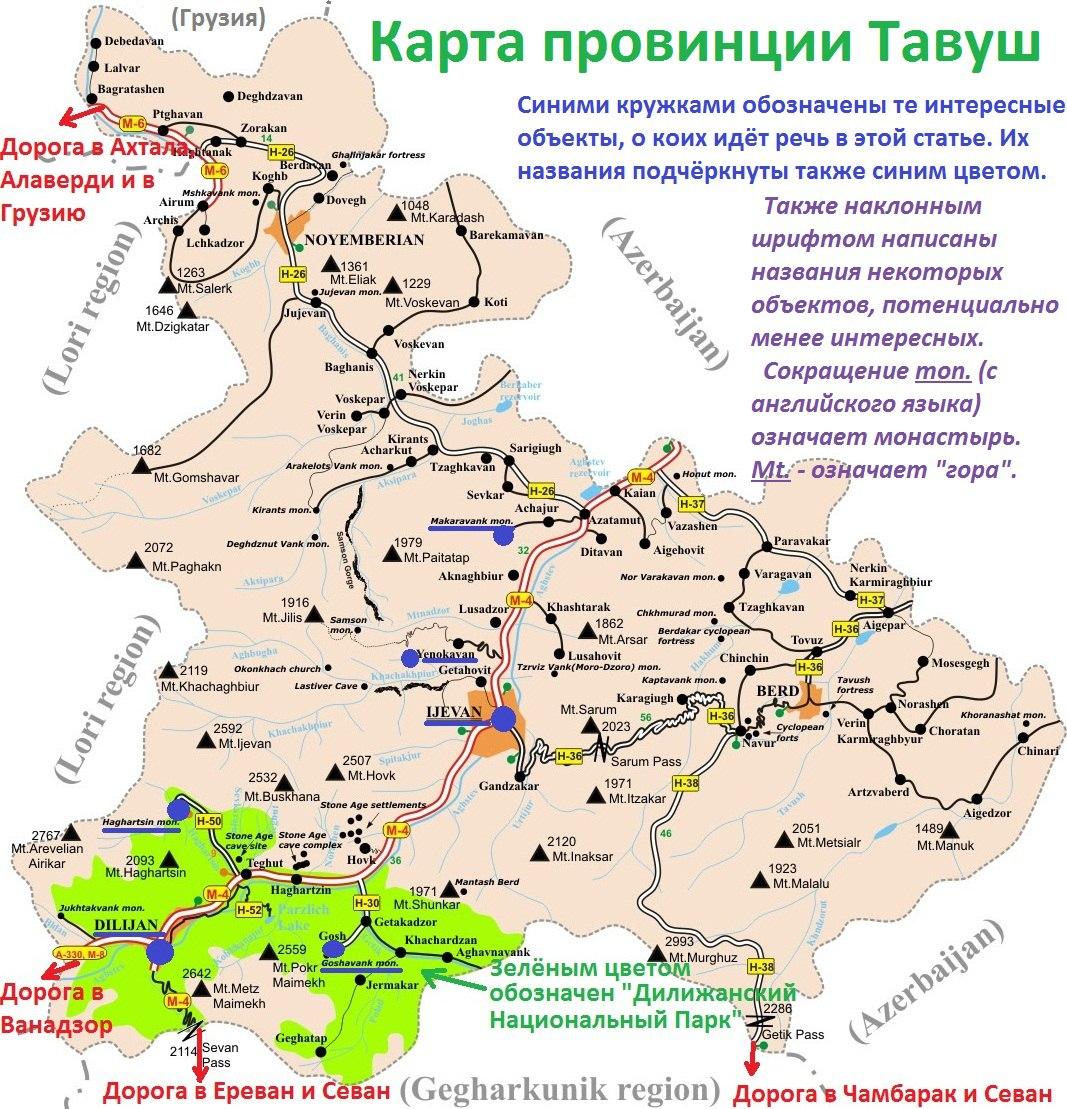 Карта провинции Тавуш (Армения)