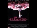 Капля The Blob 1988