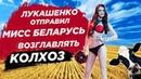 Лукашенко отправил «Мисс Беларусь 2018» поднимать колхоз