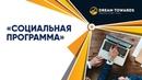 Официальная презентация социальной программы компании DREAMTOWARDS
