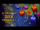 Новогодний футаж-С Новым 2018 годом