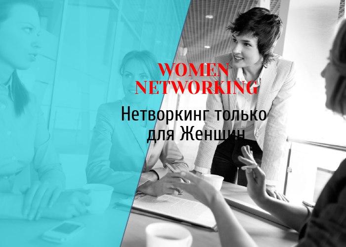 Афиша Women Networking