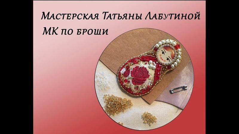 Мастер-класс по броши матрешке из бисера Русская красавица