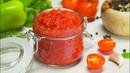 Аджика из помидор на зиму без варки. Рецепт от Всегда Вкусно!